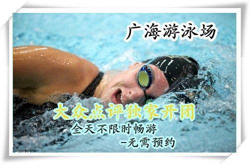 广海游泳场-美团