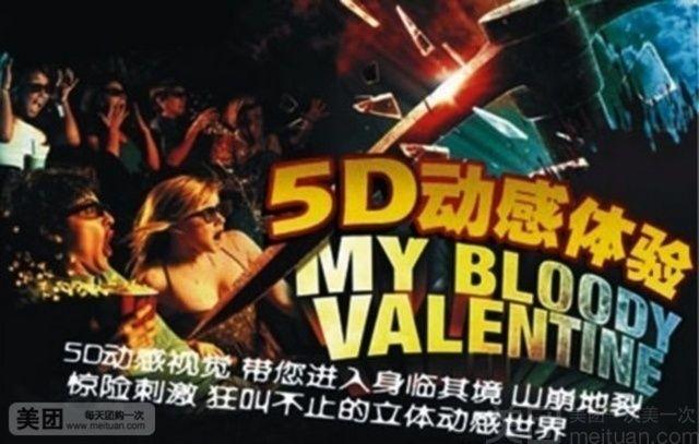 5D动感影院-美团