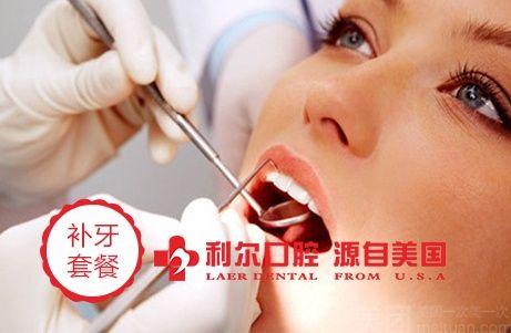 :长沙今日团购:【利尔口腔】单人补 牙套餐