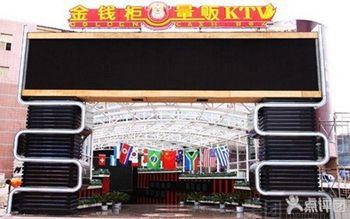 【大连】金钱柜量贩KTV(星海店)-美团
