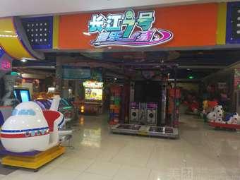 长江七号超乐场