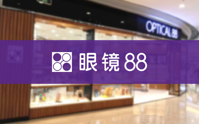眼镜88(海岸城店)-美团