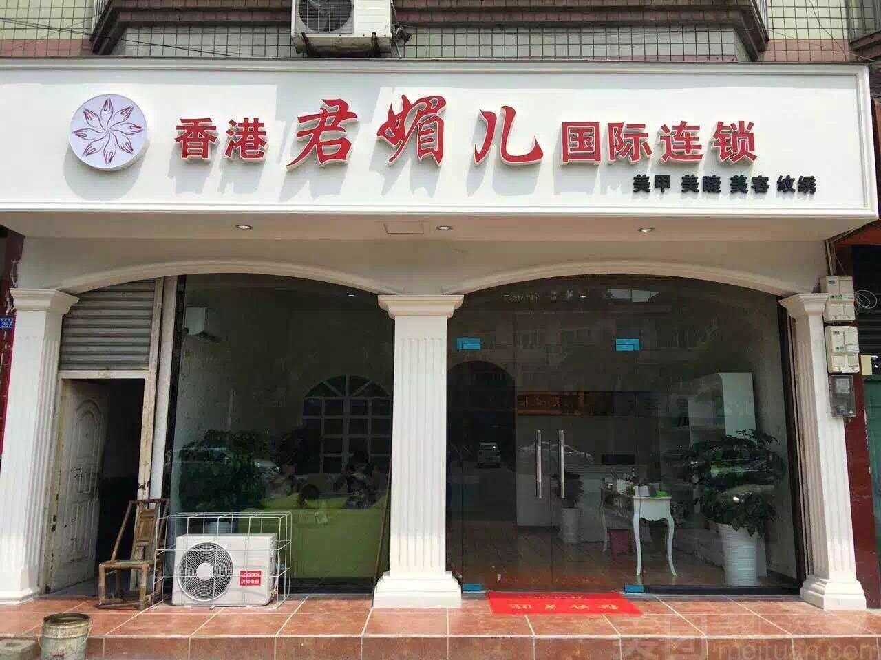 香港君媚儿国际连锁-美团