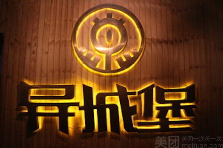:长沙今日钱柜娱乐官网:【异城堡超级密室】团队4人超级密室逃脱套餐
