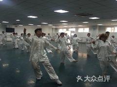 太极拳培训学习中心的图片