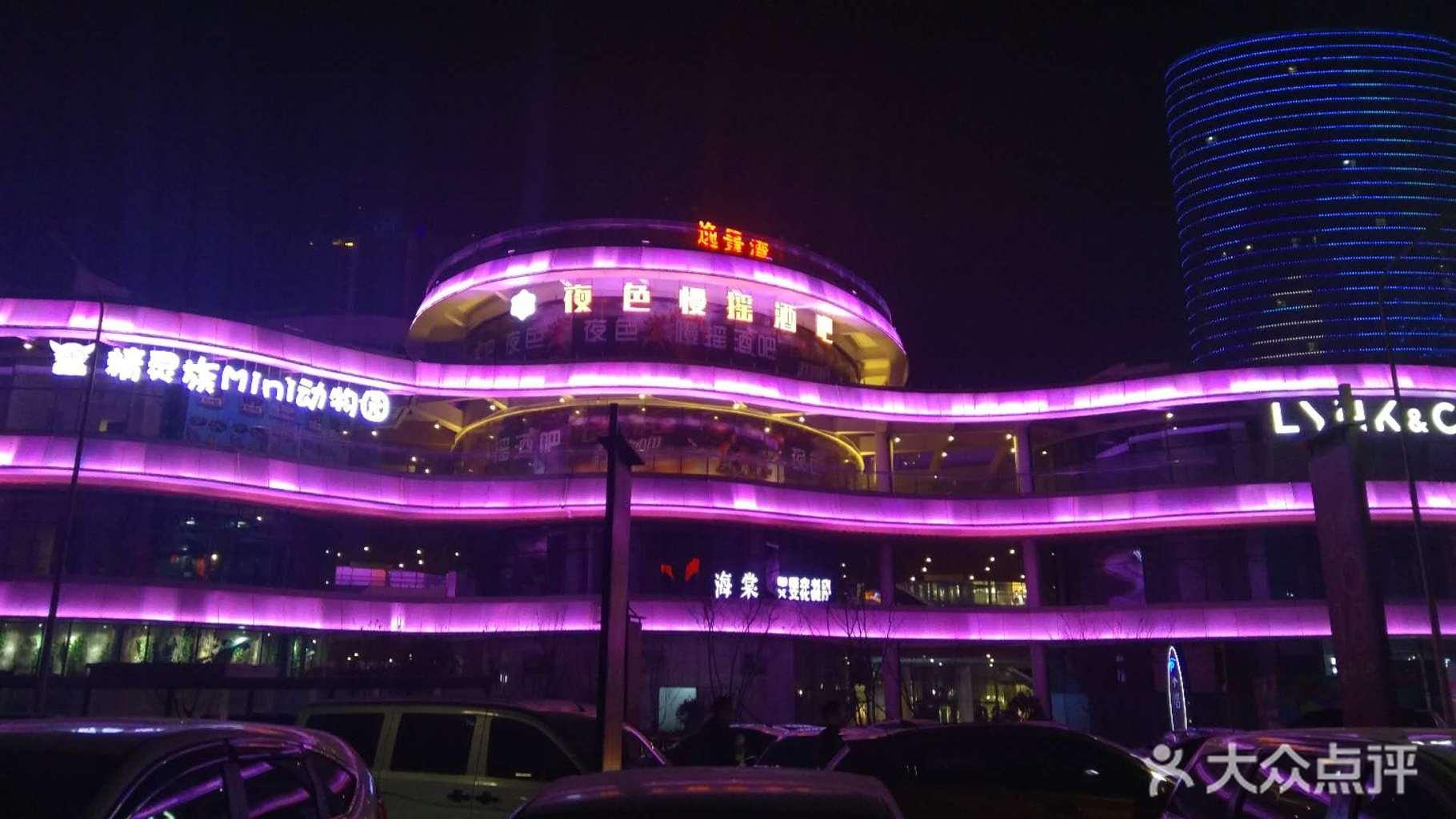 【夜色酒吧团购】-大众点评网团购青岛站