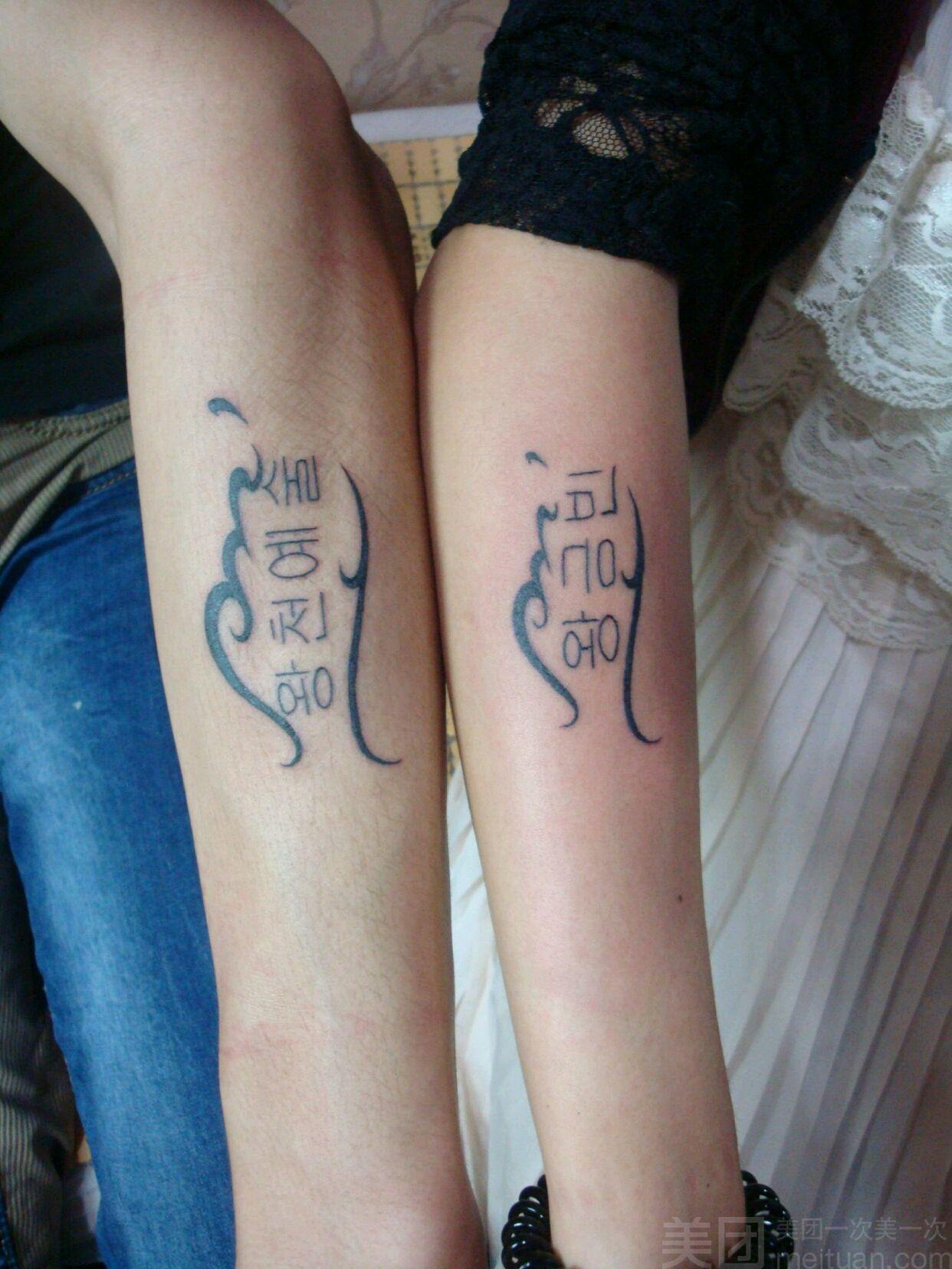 规则提醒 可与其他优惠同享 本单详情 英文字母设计个性纹身 套餐内容