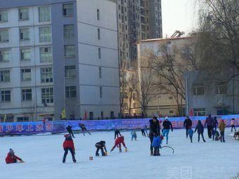 师大冰场(冰雪轮滑)