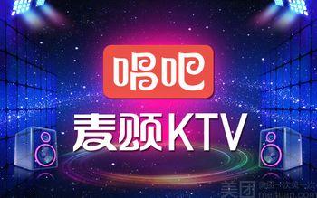【呼和浩特】唱吧麦颂量贩式KTV(呼和浩特乌兰察布路店)-美团