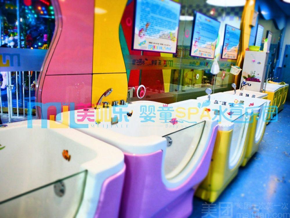 团购美加乐婴童spa水育乐园 单人0 4岁宝宝儿童游泳套餐1份 美团网