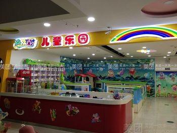 【鞍山】闪烁星儿童乐园-美团