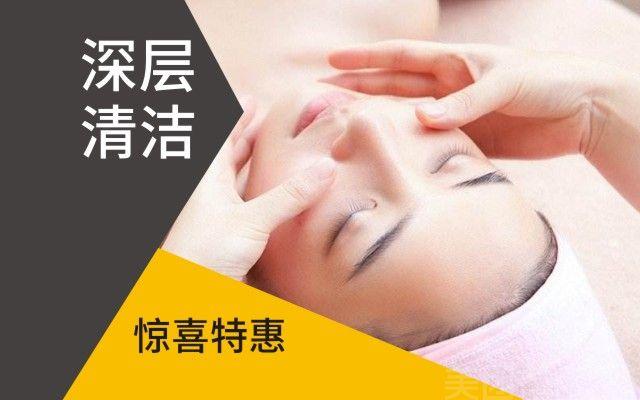 【焕妍国际美肤中心】单人韩式T区祛黑头深层清洁