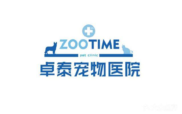卓泰宠物医院24小时
