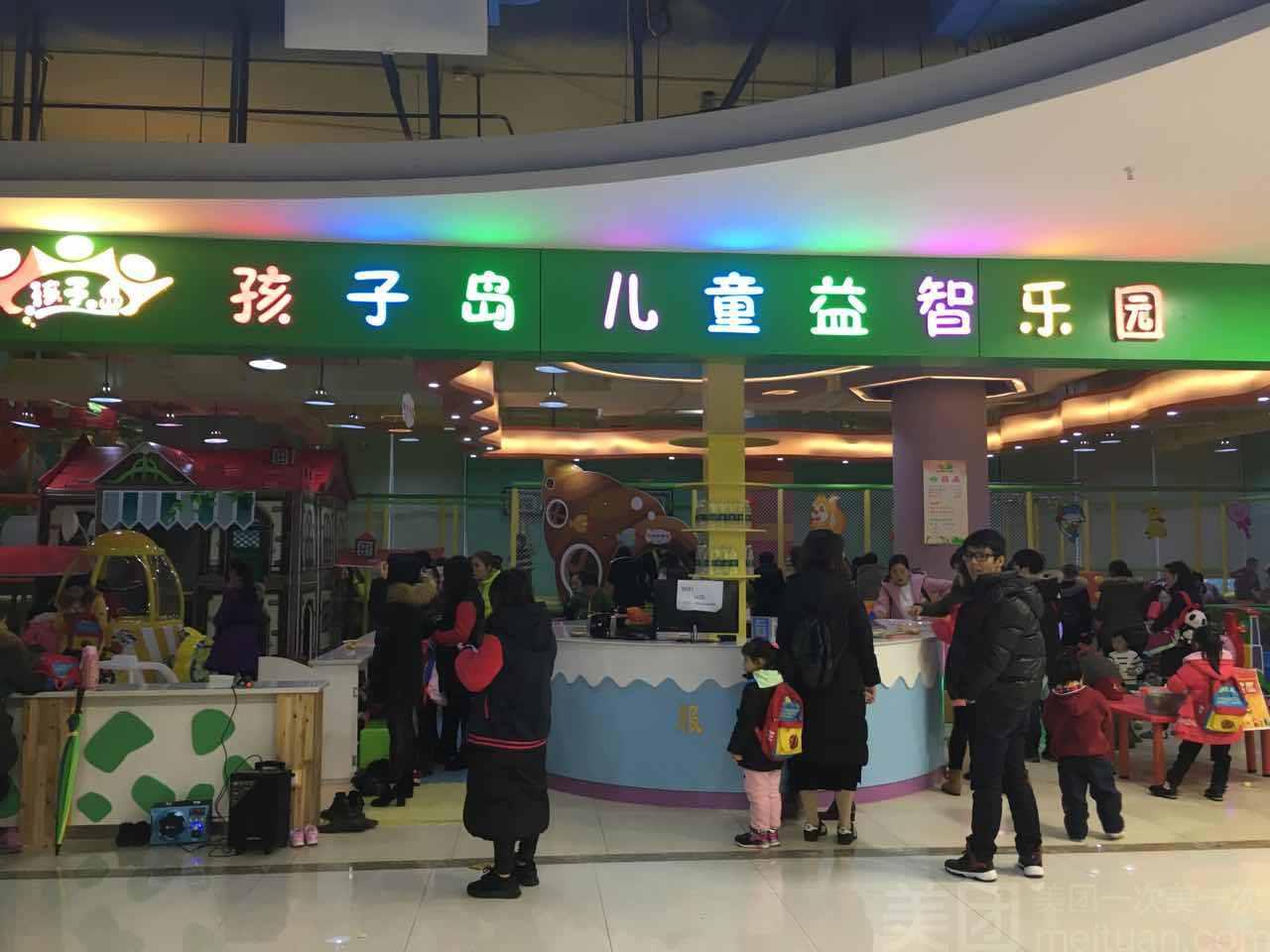 :长沙今日团购:【孩子岛儿童乐园】5次通票会员卡