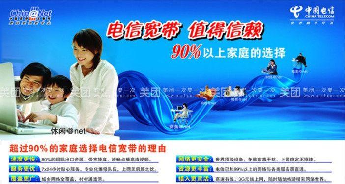 【中国电信宽带团购】无锡中国电信宽带-电信宽带