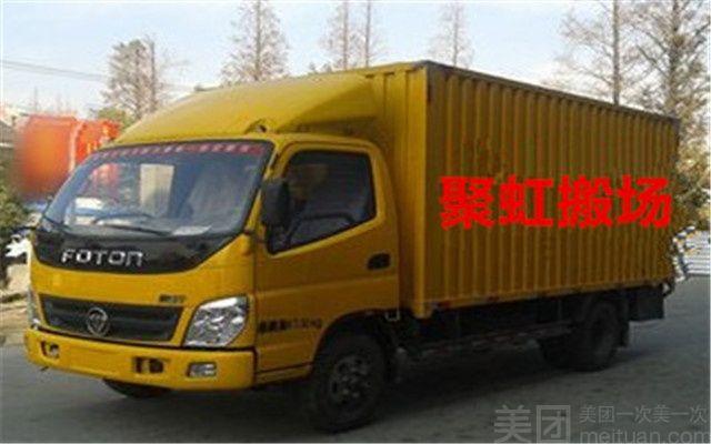 上海聚虹搬家搬场公司-美团