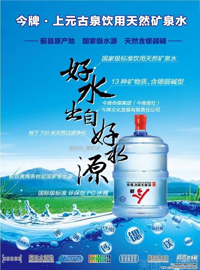 【今牌上元古泉桶装水团购】天津今牌上元古泉桶装水