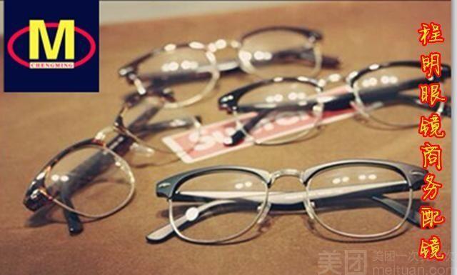 程明眼镜(小康城店)-美团
