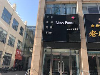 NEW FACE肌肤管理中心