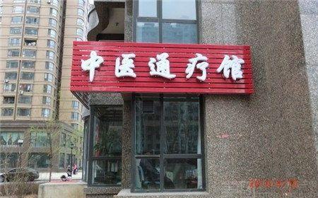 中医通疗馆-美团