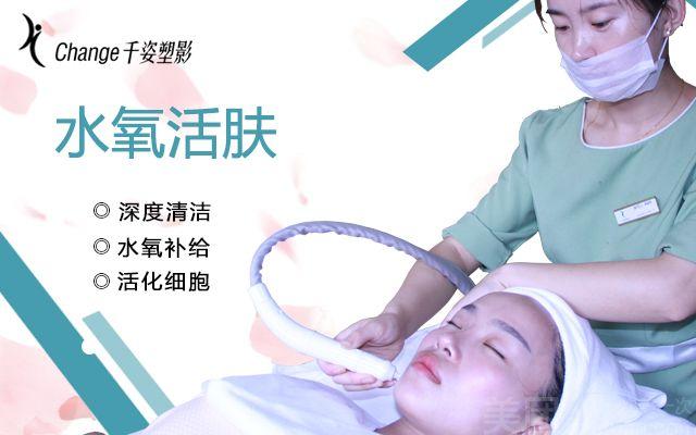 Change千姿塑影皮肤管理(东方瑞景店)-美团
