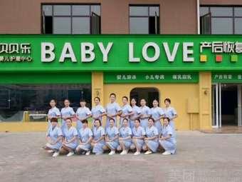 贝贝乐母婴护理中心(三店)