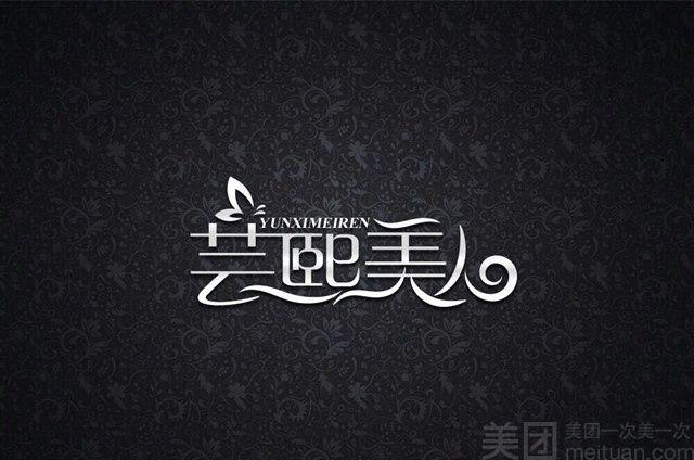 艺术字设计签名汪芸熙