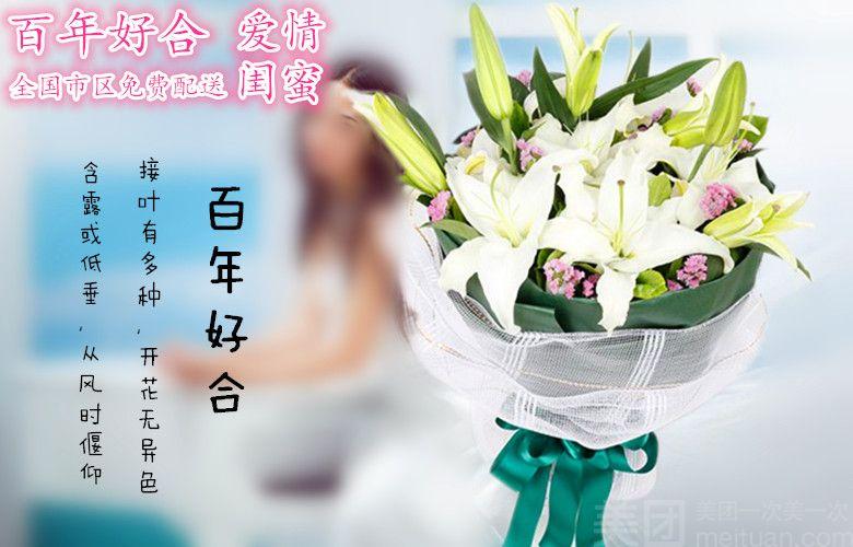 花倾城鲜花(郴州店)-美团