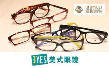 【上海】美式眼镜/玛士高-美团