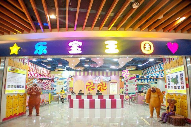 乐宝王国(南稍门中贸广场)(中贸广场店)-美团