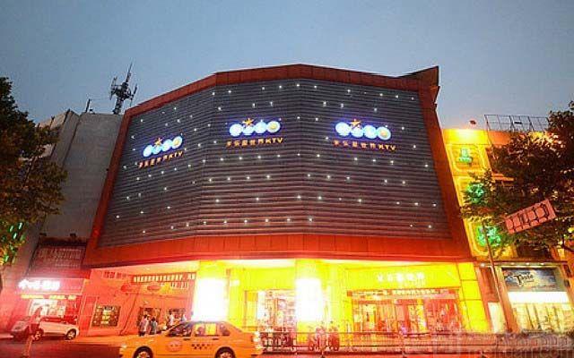 米乐星世界KTV(太平北路店)-美团