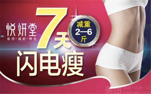 :长沙今日团购:【悦妍堂纤体美容会所】单人10次瘦身项目特惠体验减重2—6斤
