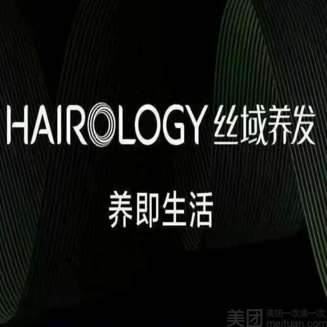 :长沙今日团购:【丝域养发馆(鸿铭中心店)】单人玫瑰精油养发套餐