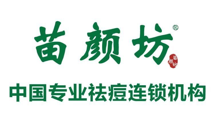 苗颜坊专业袪痘(中街店)-美团
