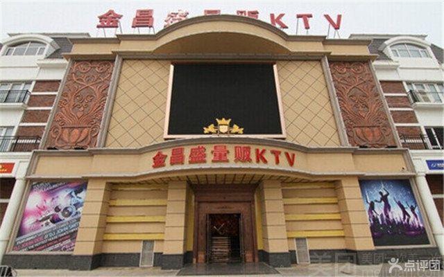 金昌盛量贩KTV-美团