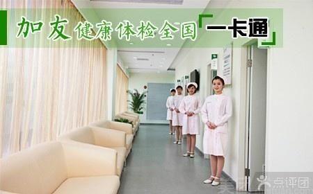 加友健康体检(呼和浩特分院)-美团