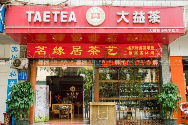 茗缘居茶艺馆-美团
