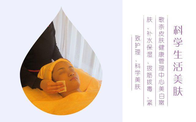 歌奈思美皮肤健康管理中心(天河正佳广场店)-美团