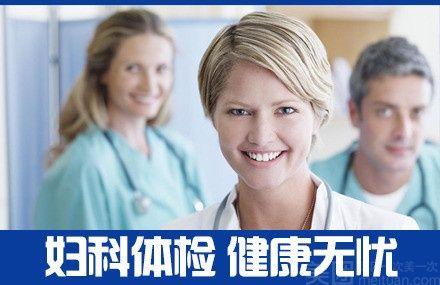 美年大健康体检(南门分院)-美团