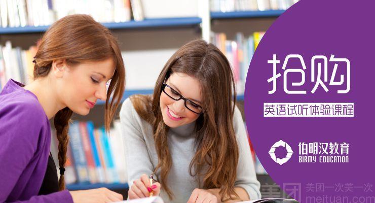 :长沙今日钱柜娱乐官网:【伯明汉国际英语学校】单人试听体验课程