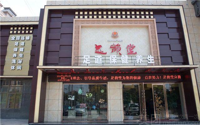 足韵堂(旗舰店)-美团