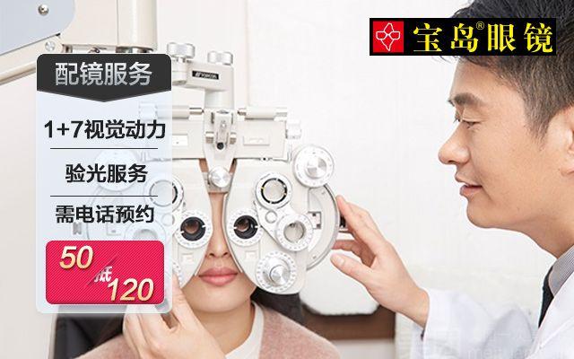 宝岛眼镜(郑州嘉茂广场店)-美团