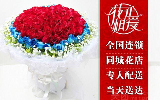 :长沙今日团购:【花开相爱鲜花速递】99支红蓝双色玫瑰  满天星围绕 白色包装
