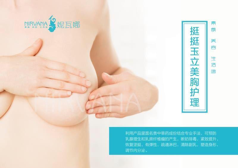 :长沙今日团购:【妮瓦娜素颜美容馆】单人妮瓦娜胸部养生护理套餐