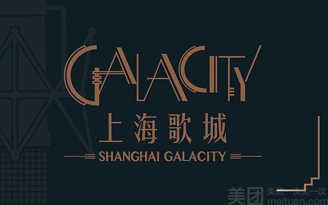 GalaCity上海歌城(港陆店)-美团