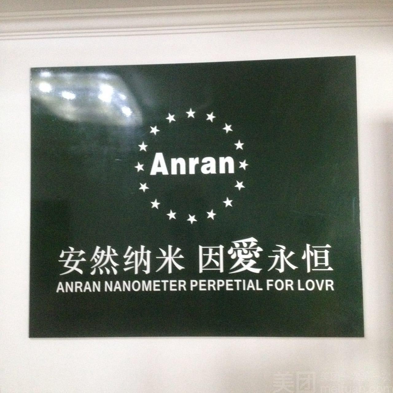 安然纳米汗蒸健康会所-美团