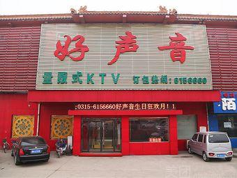 好声音量贩式KTV(宜春宾馆店)