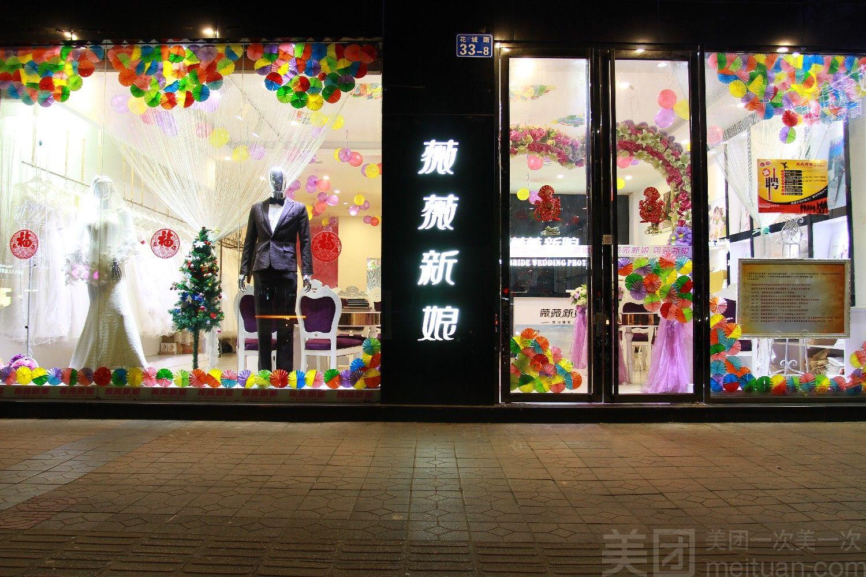 :长沙今日团购:【新华薇薇新娘婚纱摄影】婚纱摄影