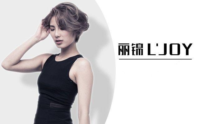 丽锦美容美发(青年沟门店)-美团