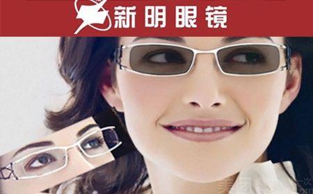 新明眼镜(南京东路店)-美团